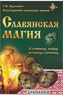 Славянская магия в символах,мифах,ритуалах и росписях