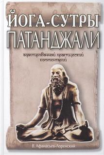 Йога-Сутры Патанджали.Адаптированный практический комментарий