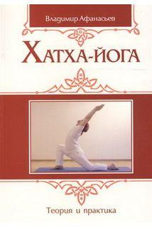 Хатха-йога:теория и практика
