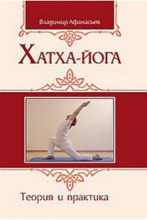 Хатха-йога.Теория и практика