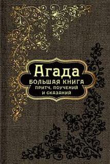 Агада:Большая книга притч,поучений и сказаний