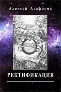 Ректификация. Установление времени рождения с помощью астрологии