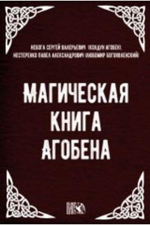 Магическая книга Агобена