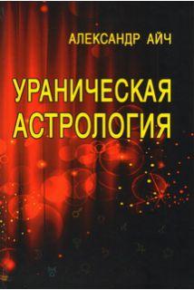 Ураническая астрология