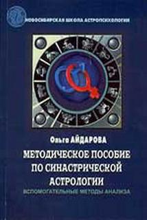 Методическое пособие по синастрической астрологии 2.Вспомогательные методы анализа