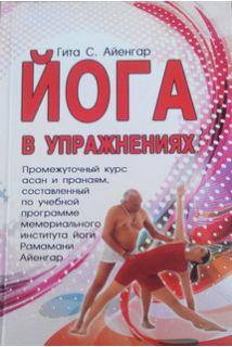Йога в упражнениях