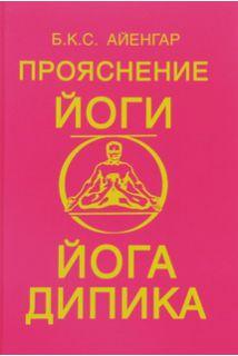 Прояснение йоги.Йога Дипика (тв)