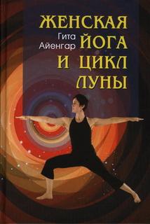 Женская йога и цикл Луны : месяч..