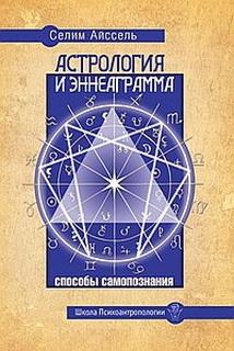 Астрология и Эннеаграмма. Способы самопознания