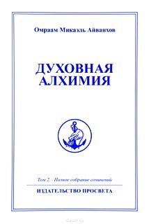 2.Духовная Алхимия