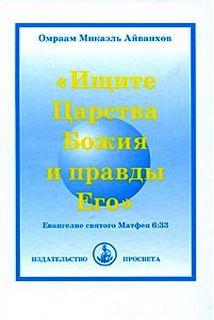Ищите Царства Божьего и правды Е..