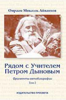 Рядом с Учителем Петром Дыновым