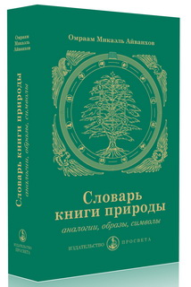 Словарь книги природы. Аналогии,..