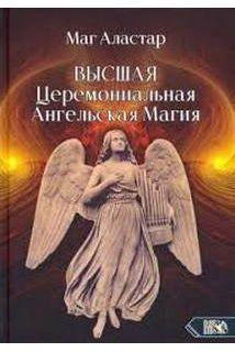 Высшая Церемониальная Ангельская магия