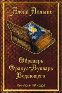 Образарь. Оракул-Букварь Ведающего (49 карт + книга) Подарочная упаковка!