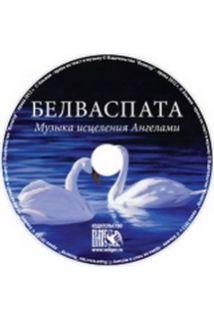 Белваспата. Исцеление Ангелами (CD)