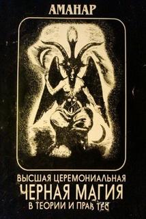 Высшая церемониальная чёрная маг..