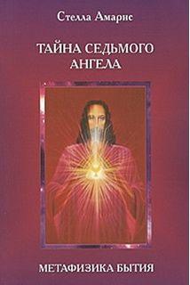 Тайна седьмого Ангела.Метафизика бытия
