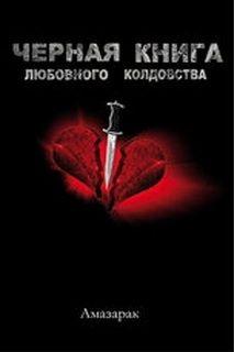 Чёрная книга любовного колдовств..