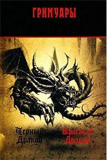 Чёрный дракон,красный дракон:гримуары