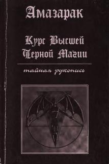 Курс высшей чёрной магии 1