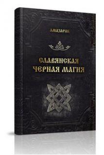 Славянская чёрная магия