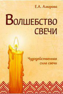 Волшебство свечи
