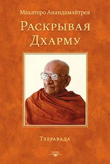 Раскрывая дхарму