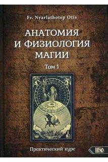 Анатомия и физиология магии (2т)