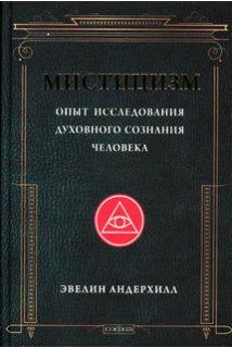 Мистицизм:опыт исследования духовного сознания человека