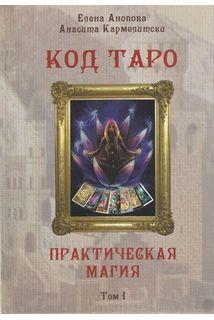 Код таро и практическая магия таро