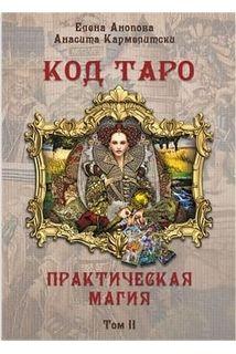 Код Таро и Практическая Магия. Том 2