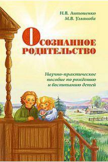Осознанное родительство. Научно-практическоеруководство по рождению и воспитанию детей