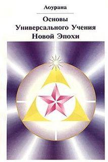 Основы универсального Учения Нов..