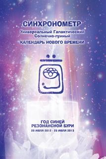 Год Синей Резонансной Бури 2012-13
