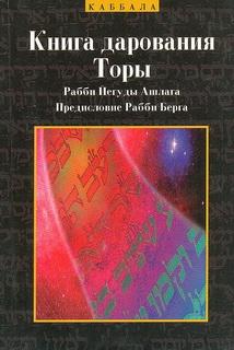 Книга дарования Торы