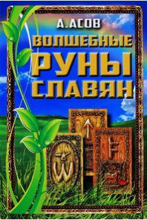 Волшебные руны славян (карты+книга)