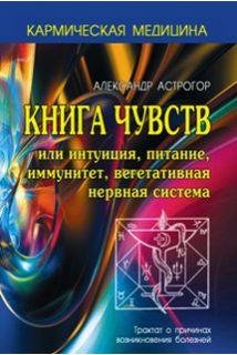 Книга чувств или интуиция,питание,иммунитет,вегетативная нервная система