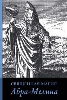 Священная магия Абрамелина