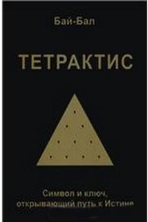 Тетрактис.Символ и ключ,открывающий путь к Истине