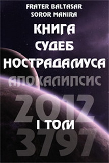 Книга судеб Нострадамуса 2012-3797