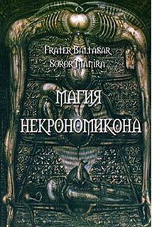 Магия Некрономикона