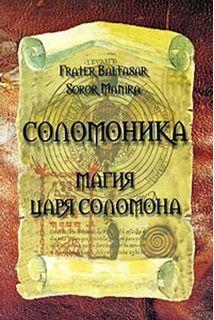 Соломоника.Магия царя Соломона