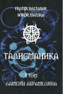 Талисманика 1