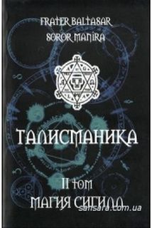 Талисманика 2