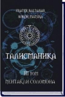 Талисманика 3