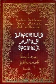 Запретная магия Древних 1.Книга ..