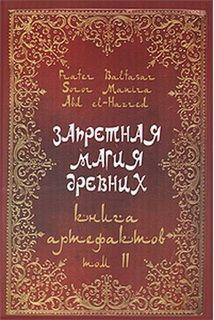 Запретная магия Древних 2.Книга ..