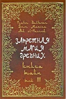 Запретная магия Древних 3.Книга ..