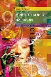 Новый взгляд на числа:прикладная нумерология,йога и медитация
